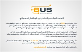 BUTEC Utility Services - Awareness Campaign